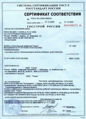 Примерт сертификата гост р сертификация шасси бывшая в употреблении