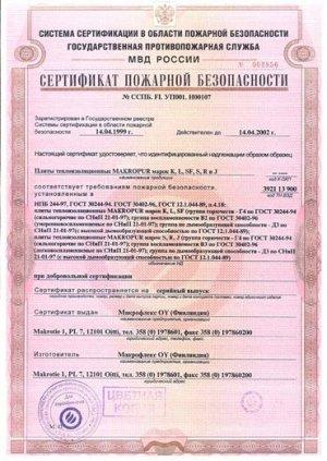 Сертификат Безопасности По Охране Труда Ohsas 18001-2008